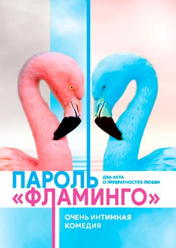 Пароль «Фламинго»