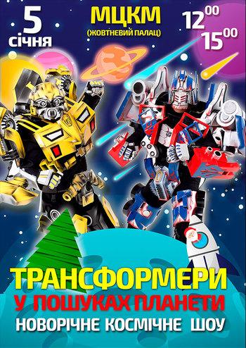 Новогоднее космическое шоу. Трансформеры в поисках планеты!