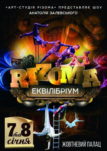 Шоу Залевского «Еквилибриум»
