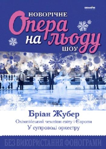 Новогоденее шоу Опера на льду