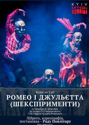 Kyiv Modern Ballet. Ромео і Джульєтта (Шекспірименти)