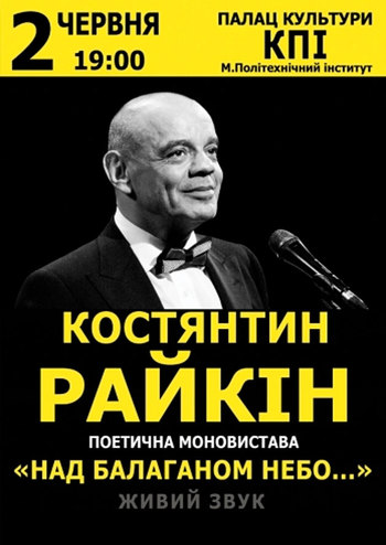 Константин Райкин. Поэтический моноспектакль «Над балаганом небо…»