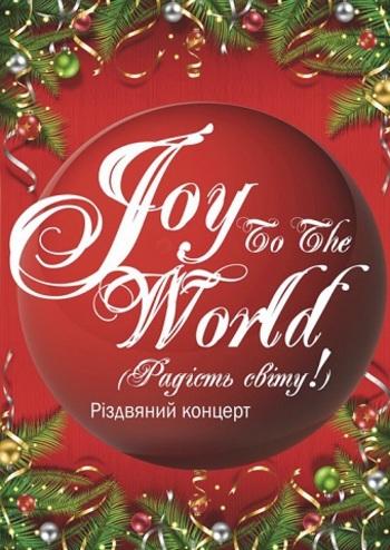 Jоy to the world. Рождественский концерт