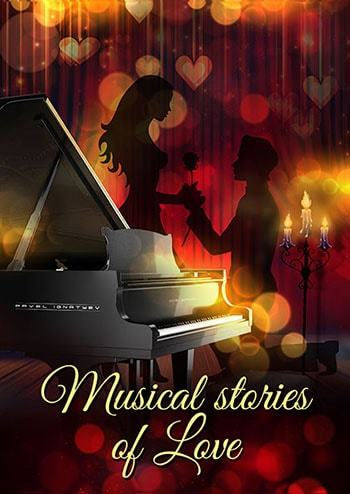Музичні історії кохання