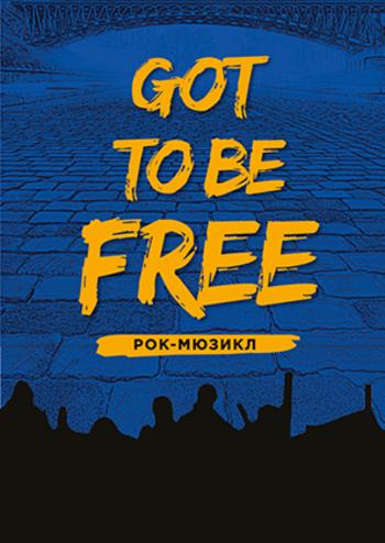 Got to be free, или быть свободными