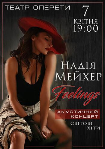 Надежда Мейхер - Акустический концерт «Feelings»
