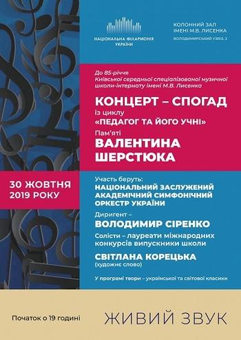 Валентин Шерстюк. Концерт-спогад