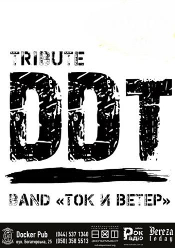 Band Ток и Ветер - трибьют DDT