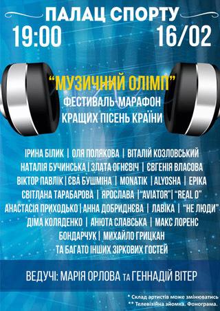 Музыкальный олимп