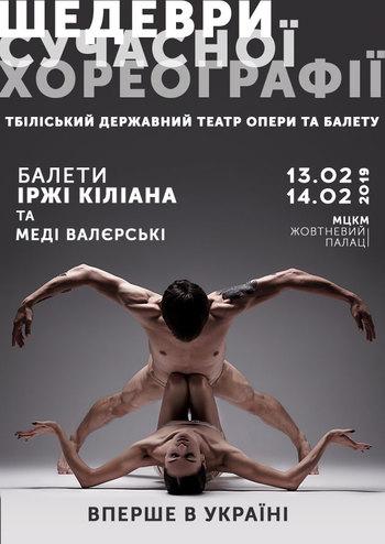 Шедевры современной хореографии