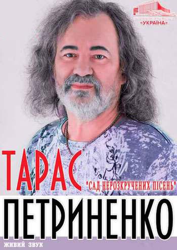 Тарас Петриненко