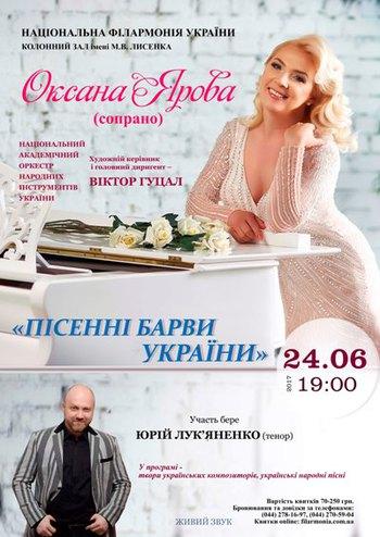 Пісенні барви Укрїни. Оксана Ярова (сопрано)