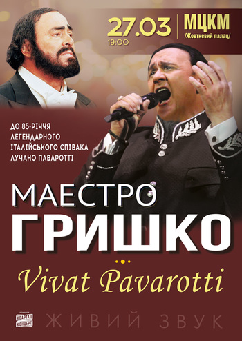 Маэстро Владимир Гришко. Vivat Pavarotti