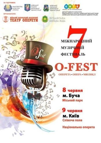 VII Международный музыкальный фестиваль О-FEST