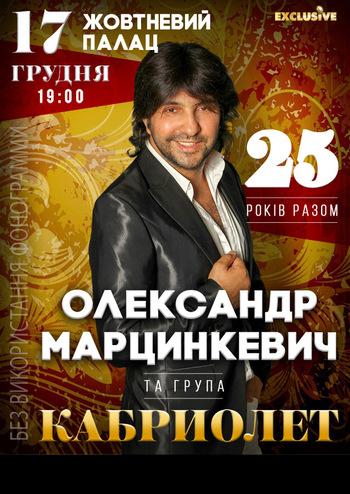 Александр Марцинкевич и Кабриолет