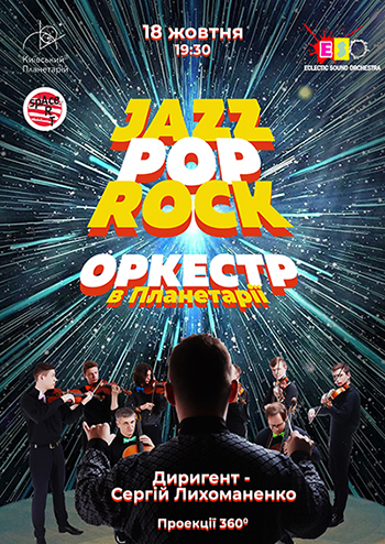 Оркестровое шоу. Jazz Pop Rock