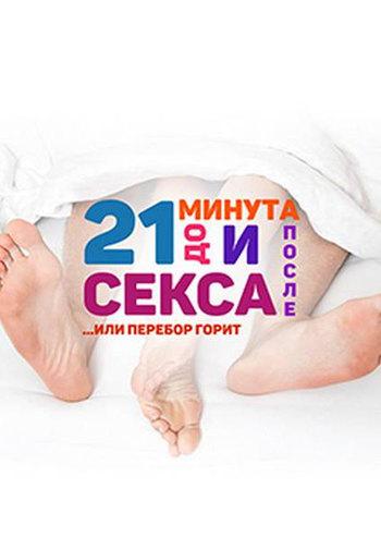 21 хвилина До і Після сексу