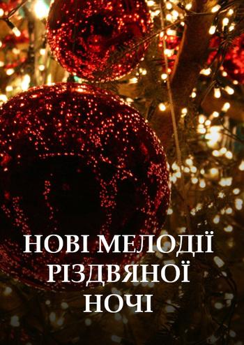 Новые мелодии Рождественской ночи