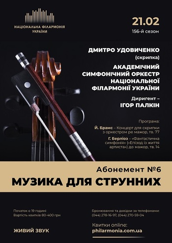 Абонемент №6: Дмитро Удовиченко (скрипка)