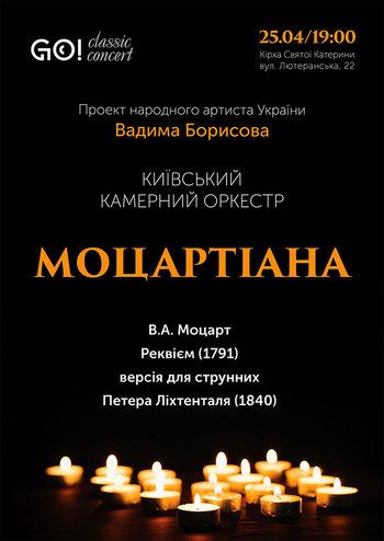 Моцартіана. Київський камерний оркестр
