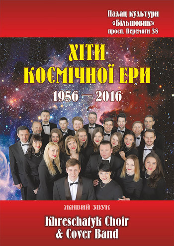 Хіти космічної ери 1956 – 2016