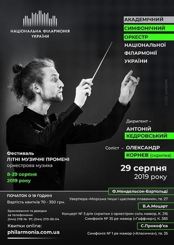 Ф. Мендельсон, В.А. Моцарт, С. Прокоф'єв. АСОНФУ