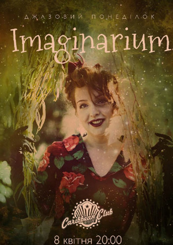 Джазовий понеділок: Imaginarium