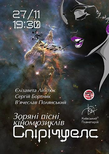 Звездные песни Киномюзиклов. Спиричуэлс