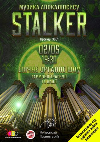 Органне шоу-апокаліпсис Stalker