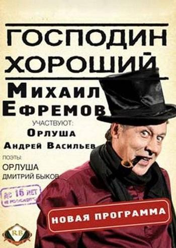 Михаил Ефремов. Господин хороший