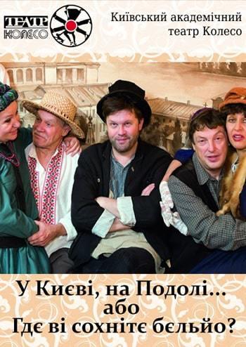 У Києві на Подолі або Гдє ві coхнітє бєльйо?