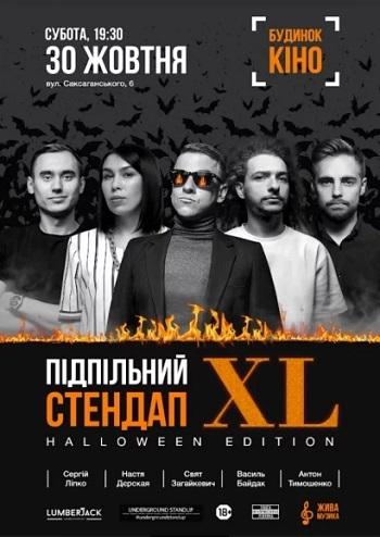 Підпільний Стендап: XL. Halloween Edition