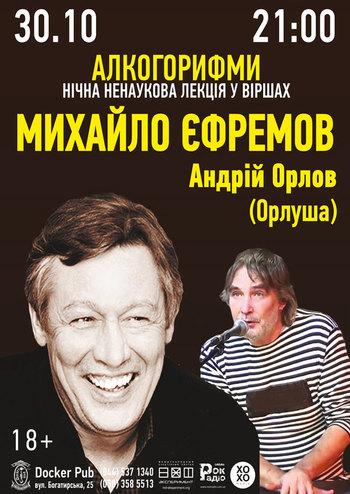 М.Єфремов та А.Орлов