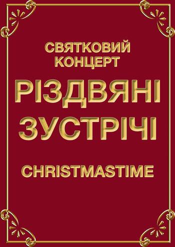 Праздничный концерт «Рождественские встречи» #christmastime