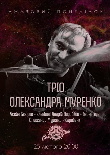Джазовий понеділок: Тріо Олександра Муренко