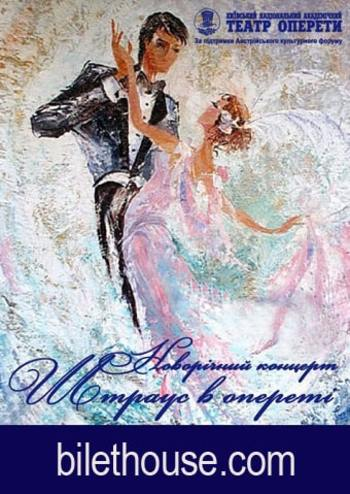 Новогодний концерт «Штраус в оперетте»