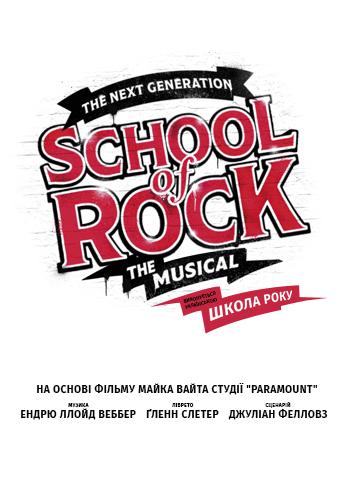 School of Rock (Школа року)
