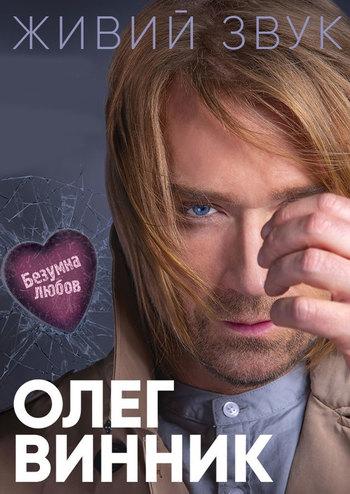 Олег Винник - Безумная Любовь
