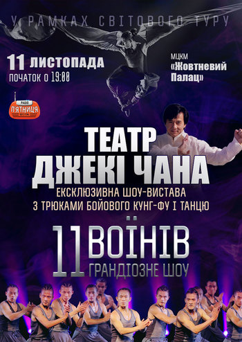 Шоу-программа «11 воинов» театра Джеки Чана