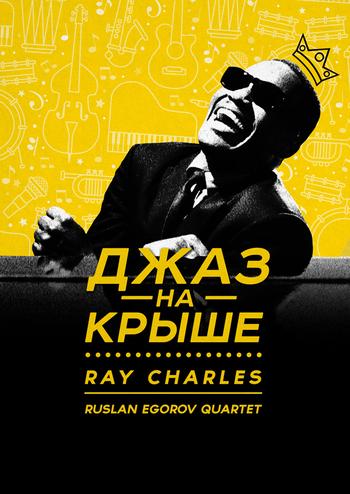 Джаз на крыше. Ray Charles