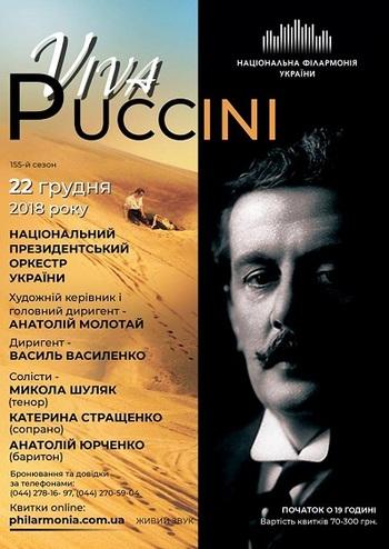 Viva Puccini. Нац.президентський оркестр