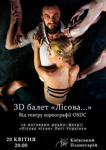 3D балет
