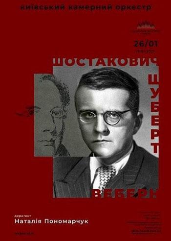Шуберт, Веберн, Шостакович. Київський камерний оркестр