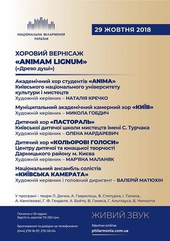 Хоровий вернісаж Animam Lignum