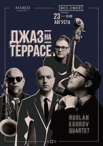 Джаз на террасе. Ruslan Egorov Quartet