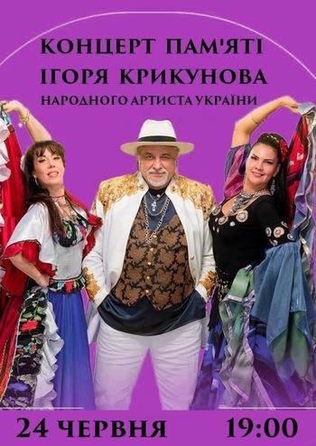 Концерт пам'яті Ігоря Крикунова