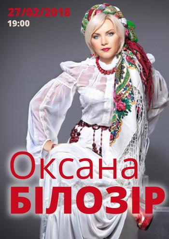 Оксана Білозір. Народжена Україною
