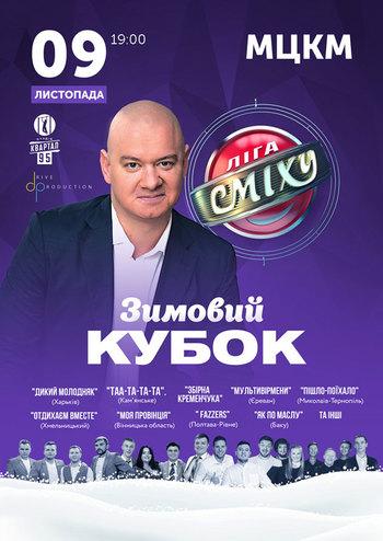 Лига Смеха 2019 Зимний Кубок