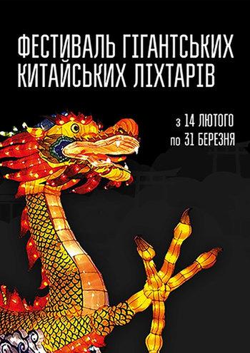 Фестиваль Гигантских Китайcких Фонарей