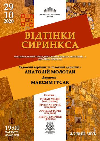 Відтінки Сиринкса. Національний президентський оркестр